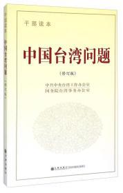 中国台湾问题:干部读本