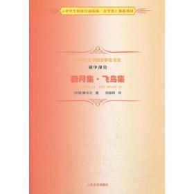 《新月集·飞鸟集》中学生文学阅读必备书系(初中)