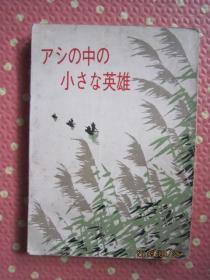 芦荡小英雄(日文版)插图本.