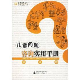 儿童问题咨询实用手册(学业卷)G