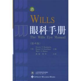Wills眼科手册