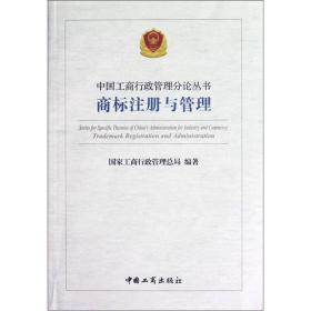 商标注册与管理