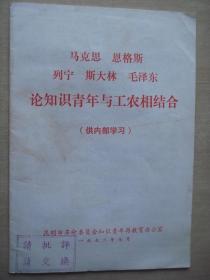 马克思 恩格斯 列宁 斯大林 毛泽东论知识青年与工农相结合