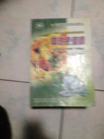 中式烹调师(初级技能  中级技能  高级技能)