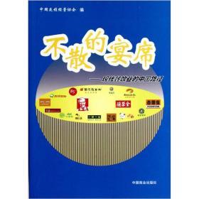 不散的宴席:现代餐饮业的中国路径