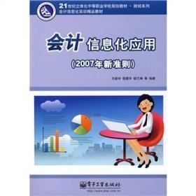 会计信息化应用(2007年新准则)