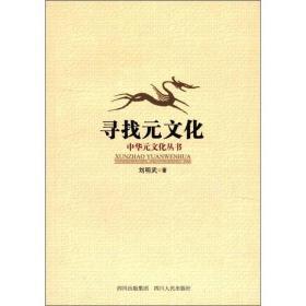 中华元文化丛书:寻找元文化