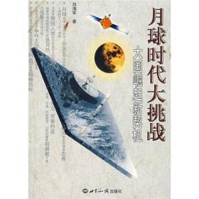 月球时代大挑战--大国崛起新契机