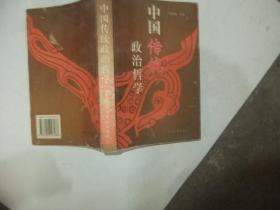 中国传统政治哲学 书前有签名