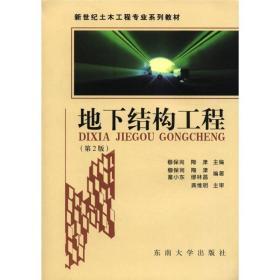 新世界土木工程专业系列教材:地下结构工程(第2版)