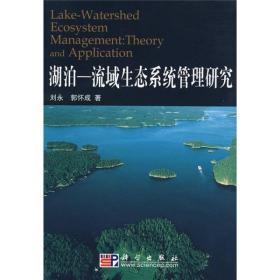 湖泊-流域生态系统管理研究