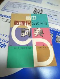 高中数理化公式应用词典