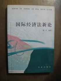 国际经济法新论