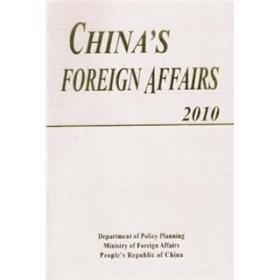 正版微残水渍-中国外交-英文2010年版(CHINA'S FOREIGN AFFAIRS 2010)CS9787501238651