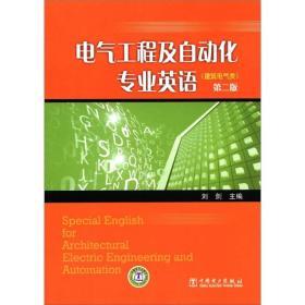 电气工程及自动化专业英语 刘剑  第二版 9787512323308 中国电力出版社