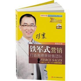 铁军式营销打造高绩效销售团队 陈震. 中华工商联合出版社 9787802493124