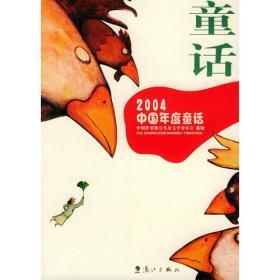 2004中国年度童话