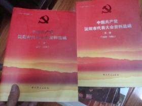 中国共产党沈阳市代表大会资料选编;第一册(1950-1985)第二册(1985-2010)共2本合售