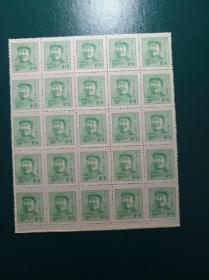 华东解放区票,1949年三一版毛像面值2000元25方连一起卖!新票上品!永久包真!
