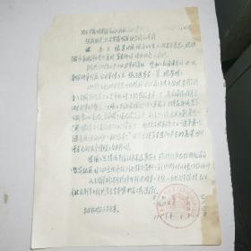 内蒙古达尔罕茂明安联合旗1959年人民法院刑事判决书