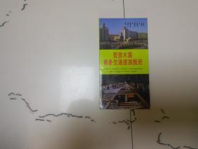 哲里木盟商务交通旅游图册