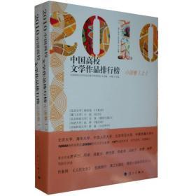 2010中国高校文学作品排行榜 小说卷 (上下)