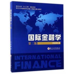 国际金融学(第三版) 9787567217249