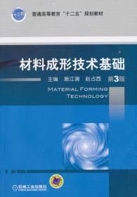 """材料成形技术基础(第3版)/普通高等教育""""十二五""""规划教材"""