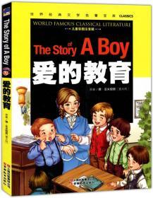 爱的教育(儿童彩图注音版)/世界经典文学名著宝库Classics