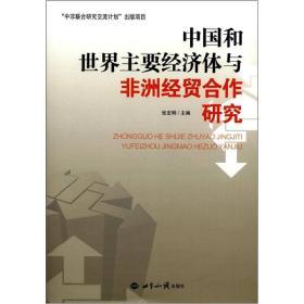 中国和世界主要经济体与非洲经贸合作研究