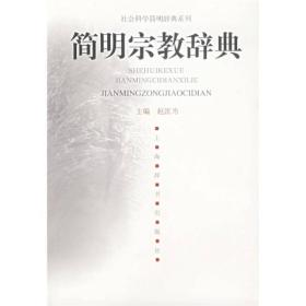 简明宗教辞典
