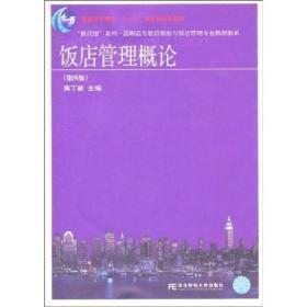 饭店管理概论  蒋丁新 第四版 9787565400889 东北财经大学出版社