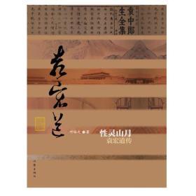 中国历史文化名人传丛书:袁宏道传·性灵山月  (精装)