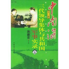 中南海三代领导集体与共和国军事实录( 中 卷)