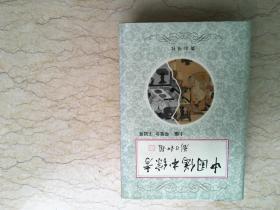 中国伪书综考 (精装+护封 一版一印 仅印2500册)sbg4下2