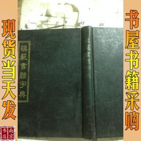 模范书体字典 中华民国八十年代出版