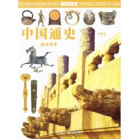 中国野史(彩图版)