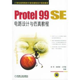 Protel99 SE 电路设计与仿真教程——21世纪高等院校计算机辅助设