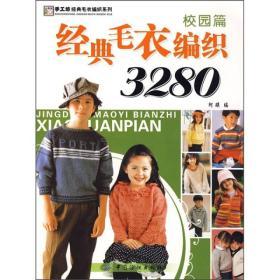 经典毛衣编织3280(校园篇)