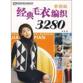 手工坊经典毛衣编织系列:经典毛衣编织3280[ 家园篇]