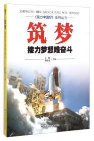接力中国梦系列丛书:筑梦-接力梦想唯奋斗