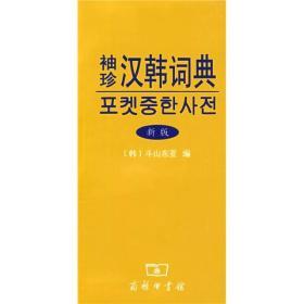 袖珍汉韩词典(新版)