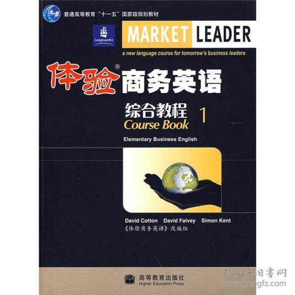 體驗商務英語綜合教程(第1冊)