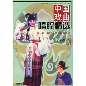 中国戏曲唱腔精选(第三卷):秦腔、川剧、吕剧等部分