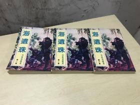 老武侠 海遗珠 全3册