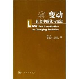 【包邮】变动社会中的法与宪法
