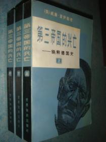 《第三帝国的兴亡》上中下 三册全 压膜本 私藏 品好