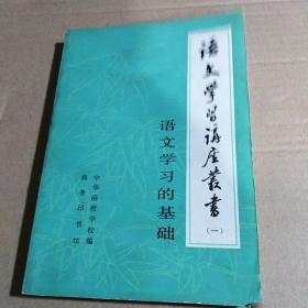 语文学习讲座丛书(一)(语文学习的基础)