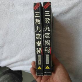 旧中国三教九流揭秘 上下