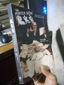 魔鬼秀:恐怖电影的文化史 2005年一版一印  自然旧